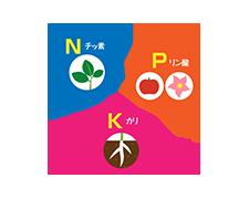 肥料成分の働き
