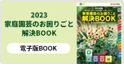 家庭園芸便利ガイド電子ガイドブック